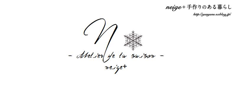 neige+ 手作りのある暮らし